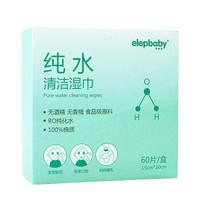 Elepbaby 象宝宝 新生儿产妇用RO纯水清洁湿巾 60片/盒