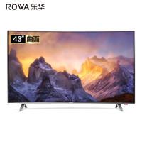 ROWA 乐华 T43 43英寸 曲面 液晶平板电视