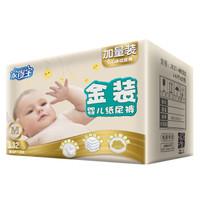homebaby 家得宝 金装 婴儿纸尿裤 M132片