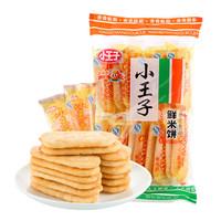 小王子 鲜米饼 63g