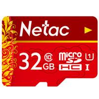 朗科(Netac)32GB TF(MicroSD)存储卡 A1 C10 经典国风版 读速可达80MB/s 行车记录仪家庭监控手机内存卡 *6件