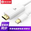 毕亚兹 Mini DP转HDMI转换线 雷电2接口 1.8米 迷你Displayport高清线 苹果Mac笔记本接电视投影仪 ZH45-2K