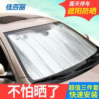 佳百丽(Gabree)汽车遮阳挡板防晒隔热遮阳挡三件套 车载遮阳帘车用反射铝膜太阳挡 140*70cm