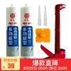 回天 多功能型 通用玻璃胶 耐候防水防黑 白色2支装 *4件 110.4元(合27.6元/件)