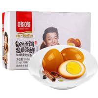 dongdong 咚咚 卤味鹌鹑蛋 (盒装、360g)