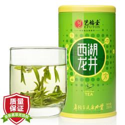 艺福堂 茶叶绿茶 2019新茶春茶西湖龙井 雨前浓香型老茶树茗茶250g *3件
