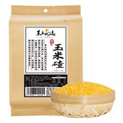 黑土优选东北五谷杂粮 精选玉米碴1.15kg *10件