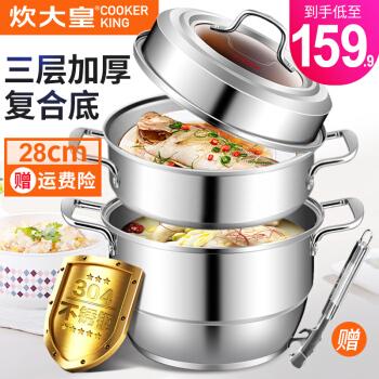 COOKER KING 炊大皇 304不锈钢汤锅 3层 28cm