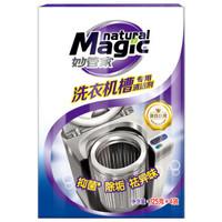 MAGIC AMAH 妙管家 洗衣机槽专用清洁剂 125g*4盒