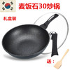 麦饭石不粘平底炒锅 30cm(送木铲和锅盖) 89元