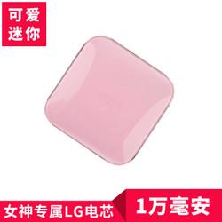 爱国者S20000充电宝移动电源便携小巧10000毫安可爱迷你双USB输出适用于苹果小米华为粉色 *9件