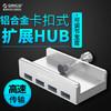 奥睿科(ORICO) MH4PU USB3.0分线器多功能扩展hub集线器 铝合金卡扣式MAC显示器通用-银色