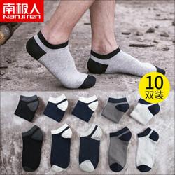 Nan ji ren 南极人 NJRCW-10 男士隐形船袜 10双装 *3件