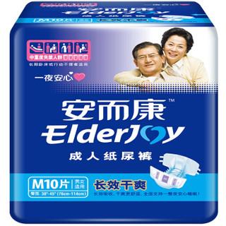 ElderJOY 安而康 长效干爽 成人纸尿裤 M号*10片