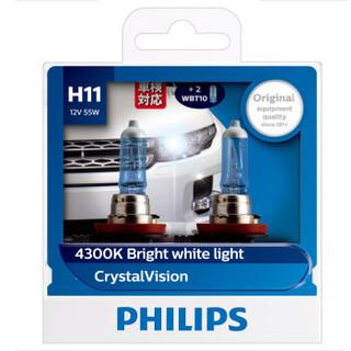 飞利浦(PHILIPS)水晶之光新银战士H11升级型汽车灯泡大灯灯泡近光灯远光灯卤素灯2支装 色温4300K