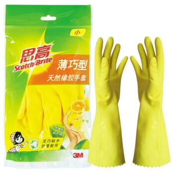 3M 天然橡胶手套 小号 黄色
