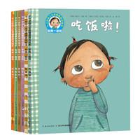 《0-3岁幼儿生活情景游戏绘本和我一起玩》(套装全6册)