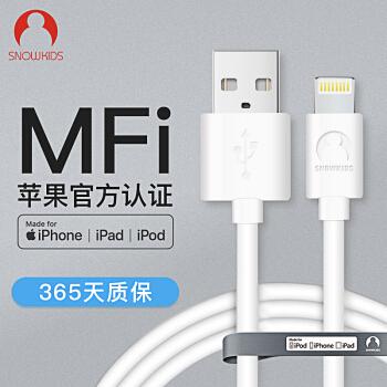 Snowkids 苹果数据线MFi认证 1米手机快充充电线USB配件电源线 iPhone6s7Plus/5X/8/iPad pro苹果原装端子