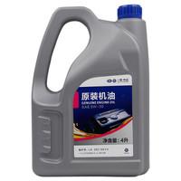 一汽大众(Volkswagen)原厂机油/润滑油 5W-30 4L装 迈腾/CC 适用+凑单品