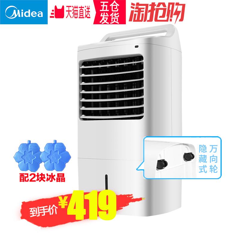 Midea 美的 AC120-16BRW  空调扇