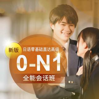 沪江网校 新版日语零基础至高级【0-N1全能会话9月班】