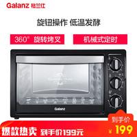 Galanz 格兰仕 KWS1530X-H7R 电烤箱 30L