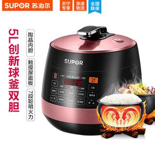 SUPOR 苏泊尔 SY-50YC8201Q  电压力锅 5L