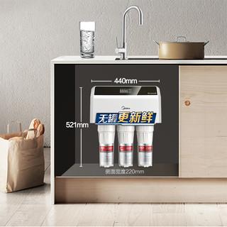 Midea 美的 N400 厨下式净水机