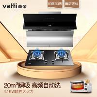 vatti  华帝 i11083+i10034B  烟灶套餐(天然气)