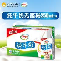 伊利 全脂纯牛奶 250ml*16盒