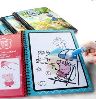 智恩堡 儿童水画册(20款可选)