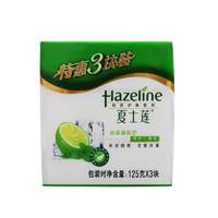 Hazeline 夏士莲 沁凉清爽香皂 125g*3块