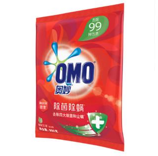 OMO 奥妙 除菌除螨洗衣粉 900g