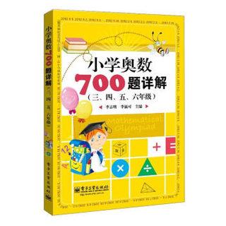《小学奥数700题详解(三、四、五、六年级)》