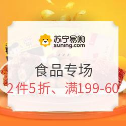 苏宁易购 超市周年庆 食品专场