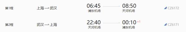 去武当山与禅师互动! 全国多地-武汉+武当山+神农架+长江三峡6天5晚跟团游