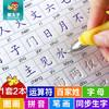 猫太子 人教版1-6年级小学语文同步生字练字帖小学生字帖 *2件 35.64元(合17.82元/件)
