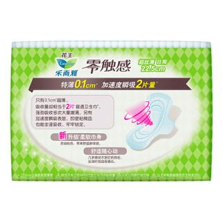 Laurier 乐而雅 零触感特薄 日用护翼型卫生巾 22.5cm 30片