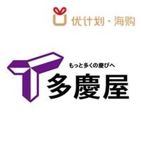 银联优计划 X 日本多庆屋   直邮中国