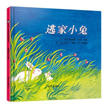 《逃家小兔》(精装绘本)