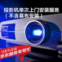 优铂(UPlatinum)普通投影机上门安装服务 投影仪/吊架/挂架安装调试 无线 商用办公家用工程