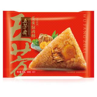 WU FANG ZHAI 五芳斋 速冻粽子 (蛋黄鲜肉口味、5只 500g)