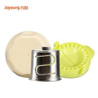 Joyoung 九阳 W3系列饺子皮组件