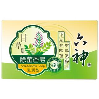 六神 甘草精华 除菌香皂