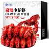 今锦上 6-8钱小龙虾