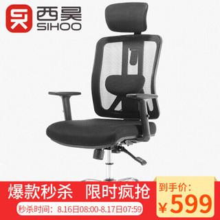 西昊/SIHOO 人体工学电脑椅子 办公椅 椅背可升降家用转椅 黑色 M29
