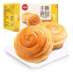 百草味 手撕面包1000g整箱装 早餐食品蛋糕小面包口袋小糕点点心 零食大礼包礼盒 原味 *2件