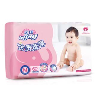 Baby elephant 红色小象 诺绵 婴儿纸尿裤