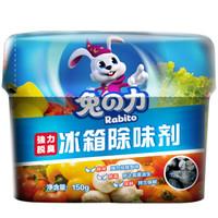 兔之力 强力脱臭冰箱除味剂