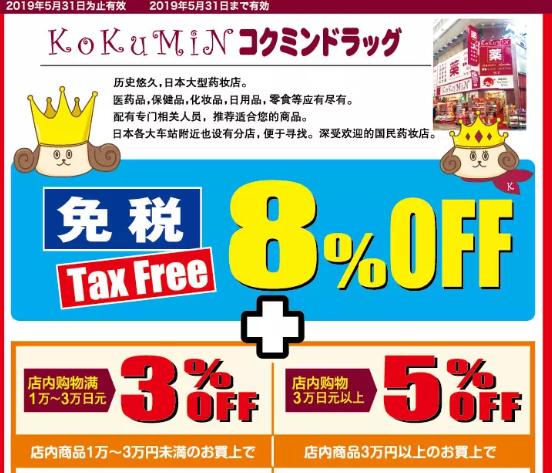 日本国民药妆店 限定优惠券